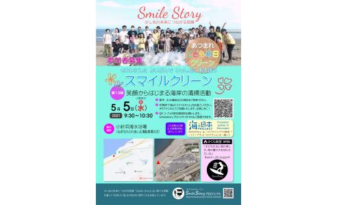 スマイルクリーン【参加者募集】スマイルストーリープロジェクト