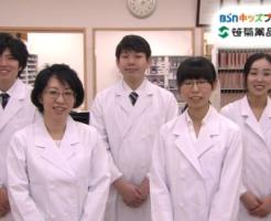 笹菊薬品グループ