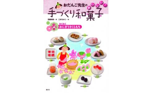 おだんご先生のおいしい!手づくり和菓子 春―わくわくおにぎりさくらもち