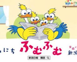 新潟日報社