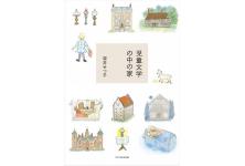 児童文学の中の家