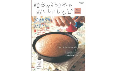 絵本からうまれたおいしいレシピ 絵本とお菓子の幸せな関係