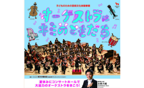 オーケストラはキミのともだち(2021)