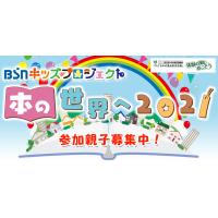 本の世界へ2021 絵本で話そうSDGs 新潟会場 【追加募集!】