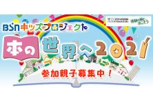 本の世界へ2021 絵本で話そうSDGs 新潟会場 【参加者募集!】
