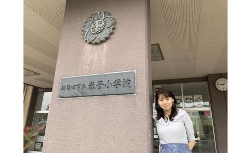 【出前授業】新発田市立米子小学校
