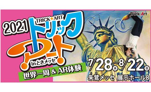 2021トリックアート in ときメッセ 世界一周&AR体験