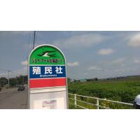 北海道で見つけた新潟県人の足跡