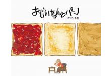 おじいちゃんとパン