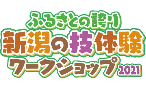 リモートで開催!新潟の技体験ワークショップ【加茂 組子細工】