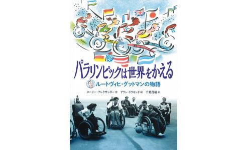 パラリンピックは世界をかえる