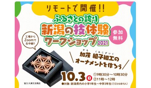 10/3 新潟の技リモート体験ワークショップ 組子オーナメントを作ろう!