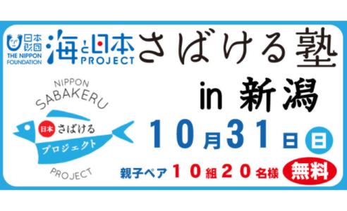 海と日本PROJECT in 新潟 さばける塾 in 新潟2021